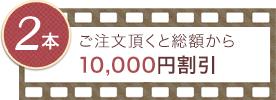2本ご注文頂くと総額から10,000円割引