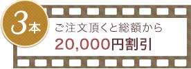 3本ご注文頂くと総額から20,000円割引